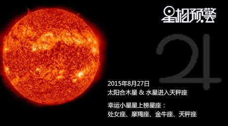 太阳天秤月亮水瓶