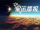 http://img1.gtimg.com/astro/pics/hv1/22/144/1724/112139842.jpg