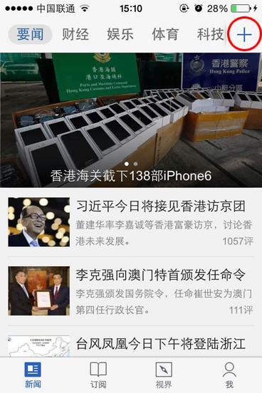 腾讯新闻APP星座版块订阅指南