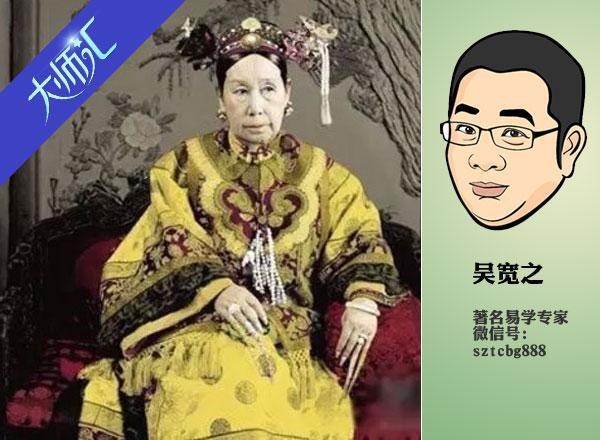 吴宽之谈古论命之09