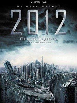 2012年世界末日星相大起底