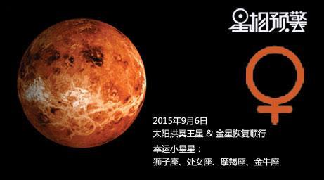 9月6日金星恢复顺行