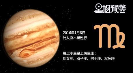 0木星逆行_木星逆行12星座运势