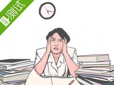工作会遭遇什么困难