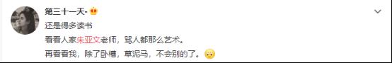 吴秀波出轨却把朱亚文刷上热搜?