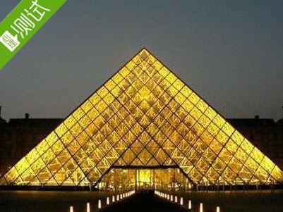测你在金字塔哪一层