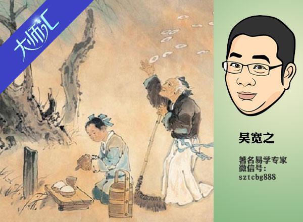 吴宽之谈古论系列04