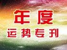 http://img1.gtimg.com/astro/pics/hv1/97/180/1258/81847447.jpg