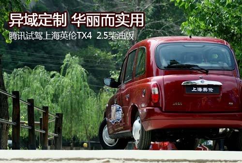 试驾上海英伦TX4:异域定制 华丽而实用