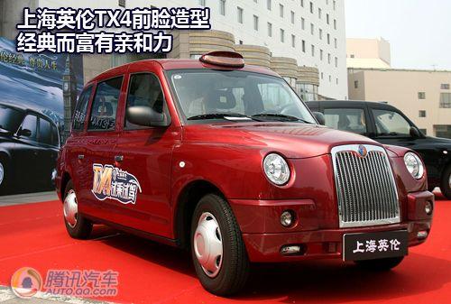 华丽而实用 腾讯试驾上海英伦TX4柴油版
