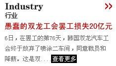 愚蠢的双龙工会罢工损失20亿元