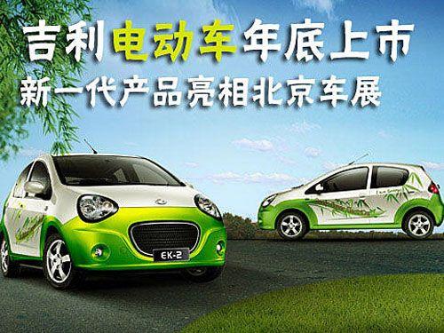 吉利电动车年底上市 新一代登陆北京车展