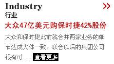 大众47亿美元收购保时捷42%股份