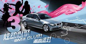 BMW CLUB3潮尚派对