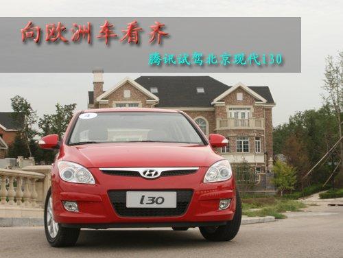向欧洲车看齐 腾讯试驾北京现代i30