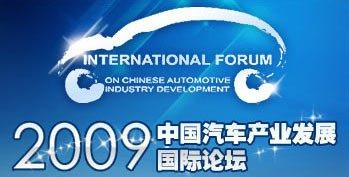 2009中国汽车产业发展国际论坛开幕