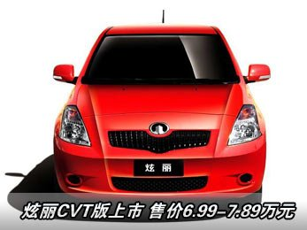 炫丽CVT版上市 售价6.99-7.89万元