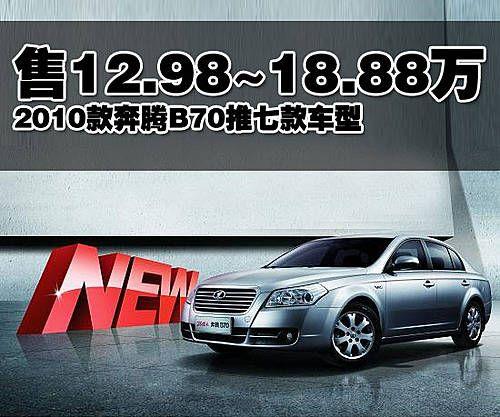 款奔腾b70推出也已经有一年了,一汽奔腾全新2010款车型将在9高清图片
