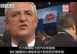 视频:法兰克福车展之专访大众董事长