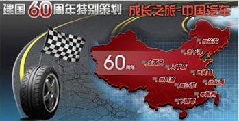 09中国国际汽车改装博览会北京开展