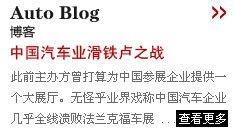 中国主流车企滑铁卢 法兰克福车展的遗憾