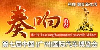 2009第七届广州国际车展前传