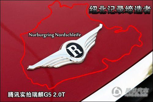 纽北记录缔造者 奇瑞瑞麒G5 2.0T到店实拍
