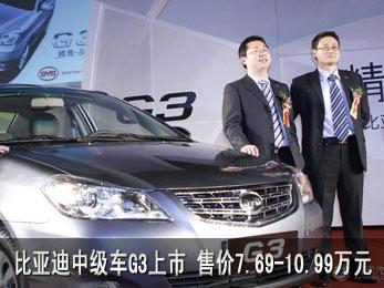 比亚迪中级车G3上市 售价7.69-10.99万元