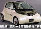 FT-EV II电动车