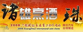 腾讯汽车-2008广州国际车展