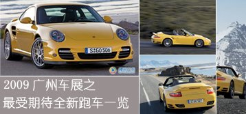 2009广州车展之最受期待全新跑车一览_车周刊_腾讯汽车