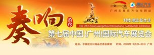 """2009广州车展:""""全球第一""""的岁末狂欢"""