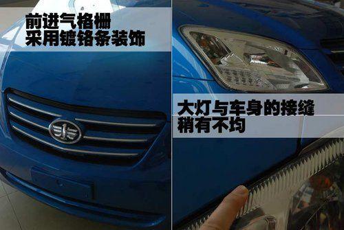 新款夏利N5质量做工评测 外观内饰解析高清图片