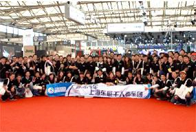 2009上海车展千人看车团回顾