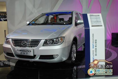 [新车点评]力帆620CVT版广州车展上市