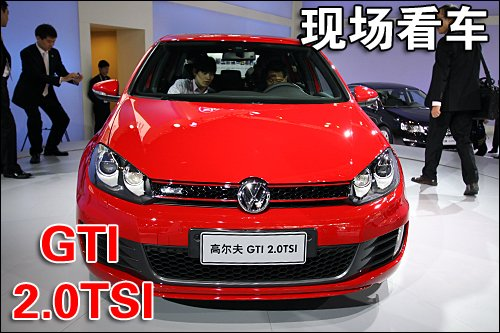 [现场看车]性能大提升 国产高尔夫GTI亮相