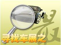 2009上海车展千人看车团车展寻宝