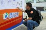 腾讯汽车广东车友会网友在许愿墙上签名