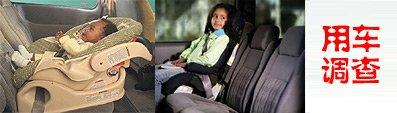 用车调查:你关注儿童乘车安全吗