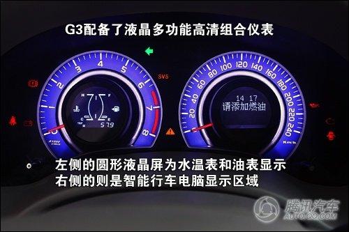 比亚迪g3仪表盘的蓝色背景灯光配白色表盘给人感觉非常清晰也非常清爽