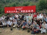东风日产2009年度企业公民大事记