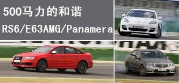 500马力的和谐 对比RS6/E63AMG/Panamera_车周刊_腾讯汽车