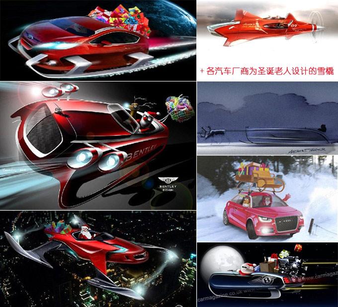 各汽车厂商为圣诞老人设计的雪橇_车周刊_腾讯汽车