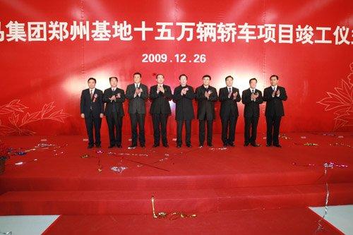 海马集团郑州基地15万辆轿车项目竣工 高清图片