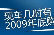 2009年底购车族众生相