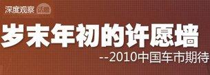 岁末年初许愿墙--2010中国车市的期待
