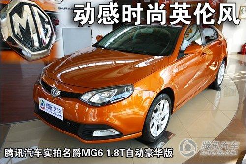 [新车实拍]上海汽车MG6 1.8T自动豪华到店