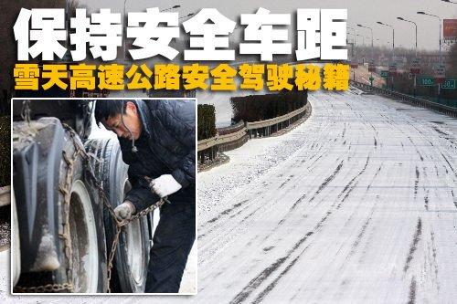 保持安全车距 雪天高速公路安全驾驶秘籍