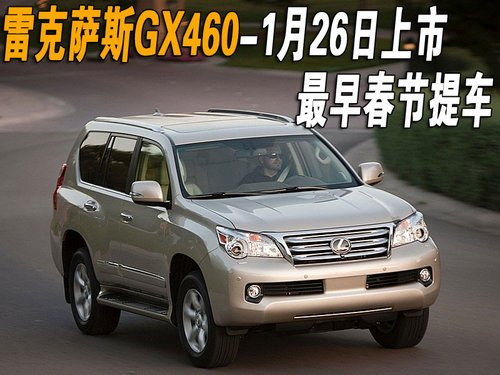 雷克萨斯GX460-1月26日上市最早春节提车