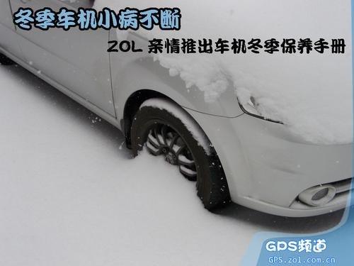 车载GPS冬季保养手册及小毛病解决办法